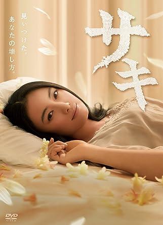 Amazon   サキ DVD-BOX -TVドラマ