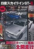 日産スカイラインGT-R COMPLETE DVD BOOK (宝島社DVD BOOKシリーズ)