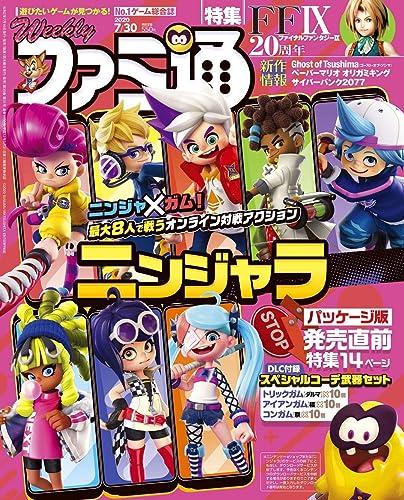 週刊ファミ通 2020年7月30日号