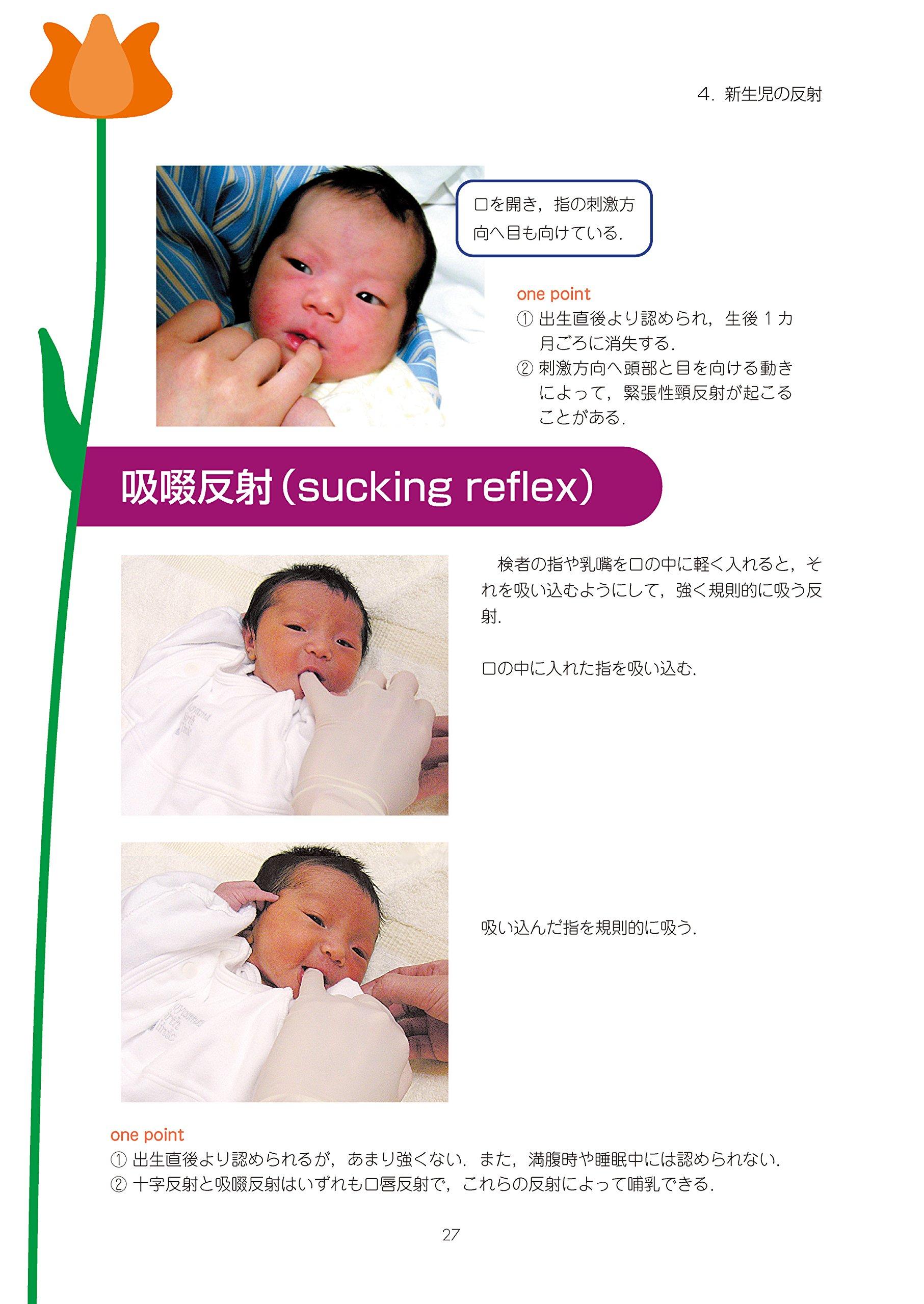 測定 新生児 バイタル サイン
