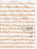 クヴァンツ フルート奏法試論 バロック音楽演奏の原理