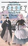 魔道書大戦RPG マギカロギア リプレイブック (Role&Roll Books)