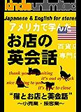 猫とお店と英会話: 接客業の英会話 猫と英会話シリーズ