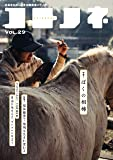 コトノネ vol.29