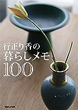 行正り香の暮らしメモ100