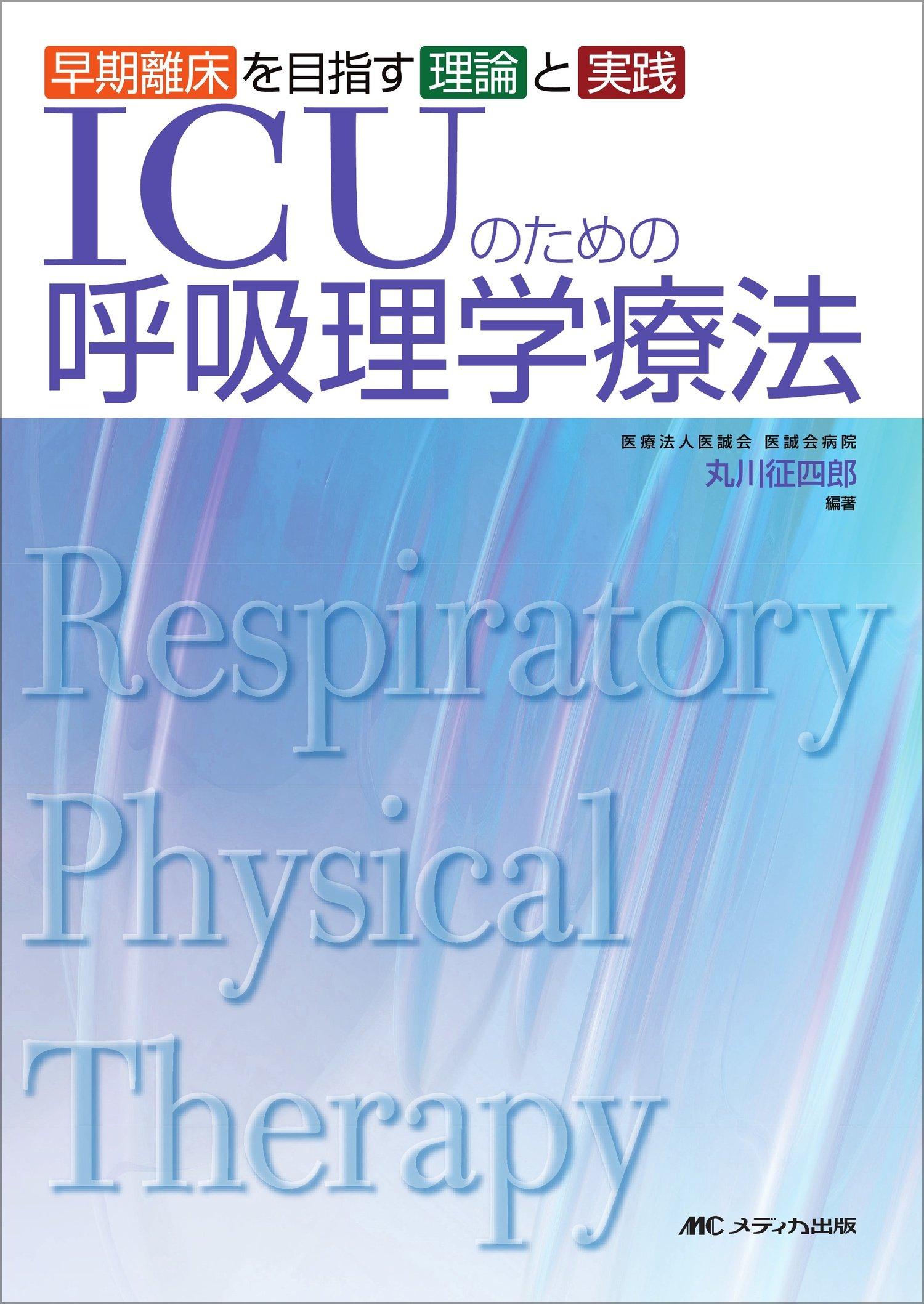 Download ICU no tameno kokyū rigaku ryōhō : Sōki rishō o mezasu riron to jissen pdf