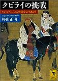 クビライの挑戦 モンゴルによる世界史の大転回 (講談社学術文庫)