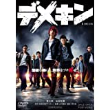 デメキン [DVD]