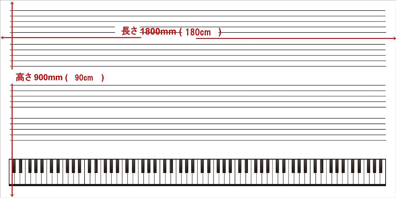 五線譜 鍵盤 マグネットシート ホワイトボードタイプ 大判サイズ 0.8mm厚×900mm×1800mm