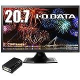 I-O DATA モニター ディスプレイ EX-LD2071TB 20.7型 + マルチ画面 USBグラフィック(DVI-I/アナログRGB対応)USB2.0接続 USB-RGB/D2 セット