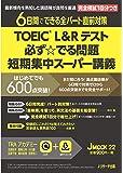 TOEIC®L&Rテスト 必ず☆でる問題 短期集中スーパー講義 (J MOOK 22)