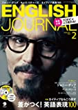 CD付 ENGLISH JOURNAL (イングリッシュジャーナル) 2016年 02月号