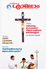 Sunday Shalom: V20IS11-062019 (Malayalam Edition) Kindle Edition
