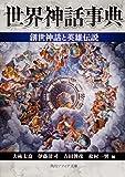 世界神話事典 創世神話と英雄伝説 (角川ソフィア文庫)