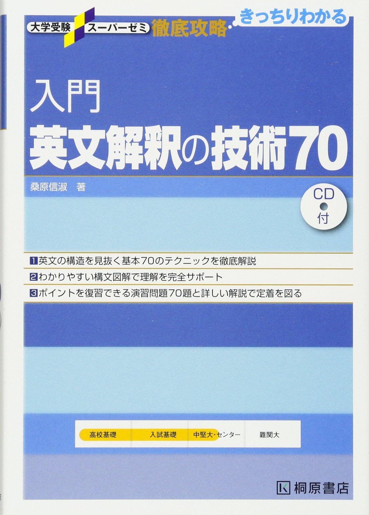 「入門 英文解釈の技術70」の画像検索結果