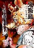 鬼畜島 5 (LINEコミックス)