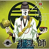 【Amazon.co.jp限定】音戯の譜~CHRONICLE~ 独法師(デカジャケ付)