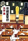 保健室登校 (角川ホラー文庫)