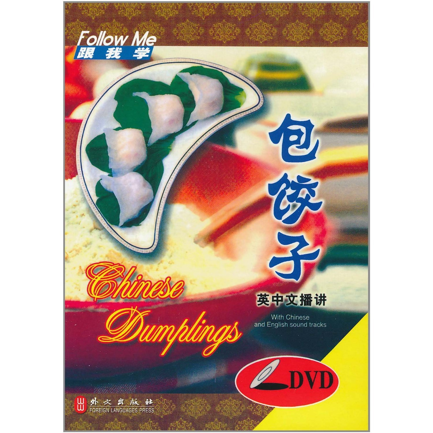 Chinese Dumplings (English and Chinese Edition) by foreign language Press