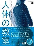 イラストレーター、CGデザイナーのための 人体の教室