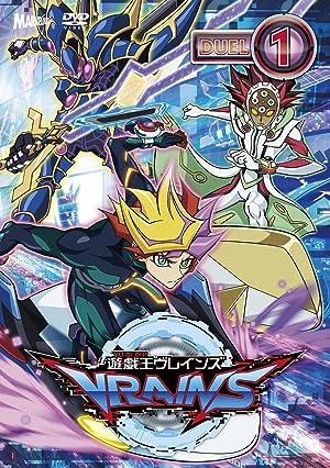 遊☆戯☆王VRAINS DVD