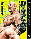 ロックアップ 2 (ヤングジャンプコミックスDIGITAL)