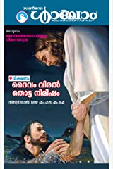 Sunday Shalom: DIGITAL EDITION V19IS41-012019 (Malayalam Edition) Kindle Edition