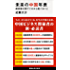 未来の中国年表 超高齢大国でこれから起こること (講談社現代新書)