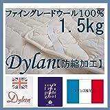 ウール特性を持ってご家庭でお手軽にお洗濯ができ適度のボリュームと弾力のあるワンランク上質ウールベッドパッド シングル 100×200cm ウール1.5kg 英国Dylan防縮加工Ⅱ 日本製 フランス産ウール ファイングレードウール BedspreaD HousE