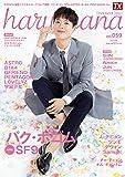 haru*hana(ハルハナ)VOL.59 (TOKYO NEWS MOOK 786号)