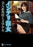 インテリ淫女【美人准教授と文学少女】 (フランス書院文庫)