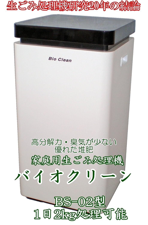 伸和 生ゴミ処理機 ボカシボックス20 グレー
