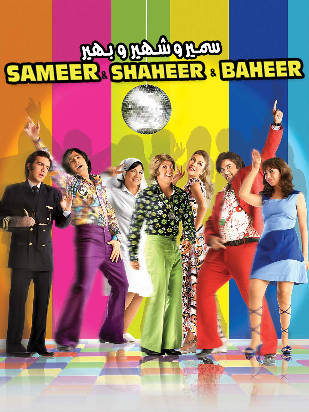 Sameer, Shaheer & Baheer