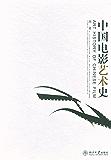 中国电影艺术史 (北京大学影视艺术丛书)