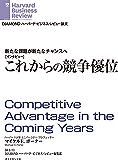 新たな課題が新たなチャンスへ これからの競争優位(インタビュー) DIAMOND ハーバード・ビジネス・レビュー論文