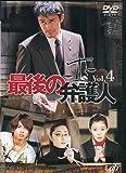 最後の弁護人 Vol.4 [DVD]