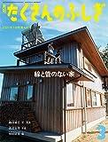 線と管のない家 (月刊たくさんのふしぎ2020年3月号)