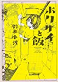 ホクサイと飯 (単行本コミックス)