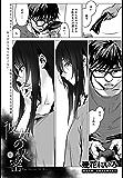 彼女の秘密 II (comicアンスリウム)