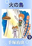 火の鳥 9 (Japanese Edition)