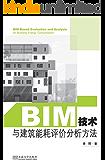 BIM技术与建筑能耗评价分析方法