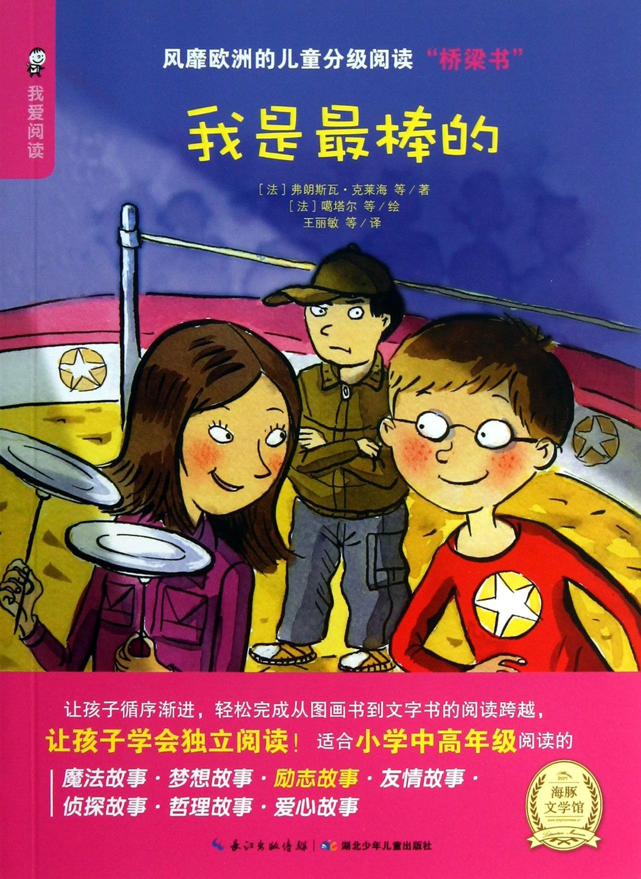 Read Online I Am the Best (Chinese Edition) ebook