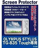液晶保護フィルム OLYMPUS STYLUS TG-835 Tough専用(反射防止フィルム・マット)【クリーニングクロス付】