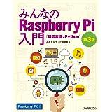 みんなのRaspberry Pi入門 第3版