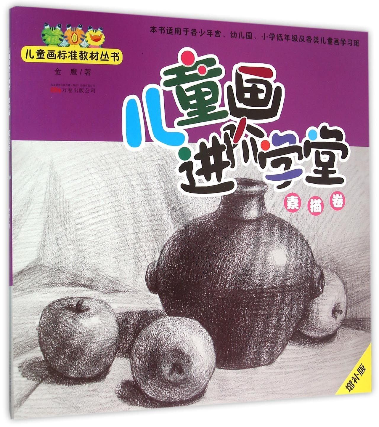 Read Online 儿童画进阶学堂(素描卷增补版)/儿童画标准教材丛书 pdf epub