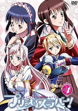 プリンセスラバー! DVD