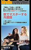 歌でマスターする外国語