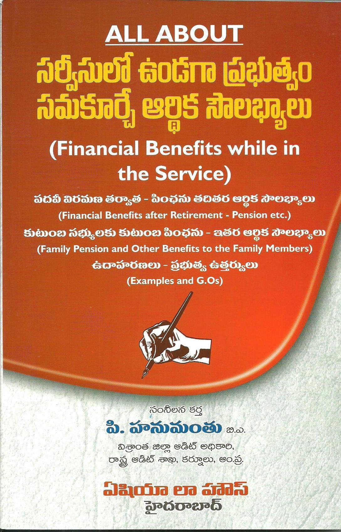 Download All About: Financial Benefits while in Service and Rules (Telugu) pdf epub