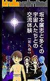 坂本廣志と多くの宇宙人たちとの交流体験 第九巻