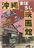 沖縄まぼろし映画館